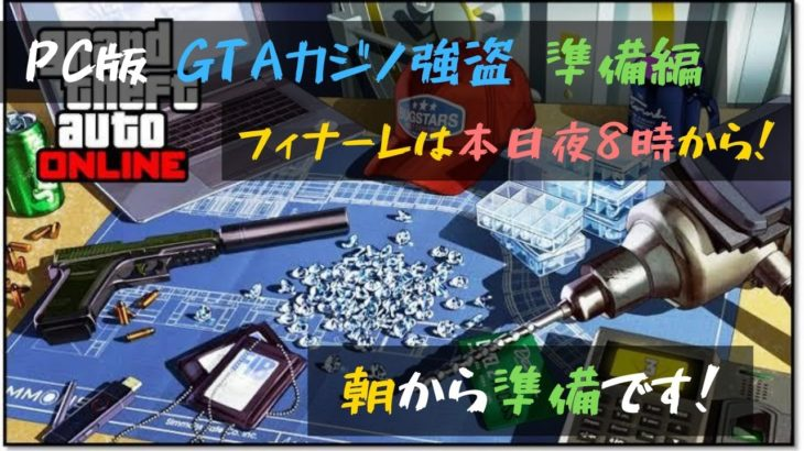 【GTA5 PC】準備編! クマさんとカジノ強盗しようよ! 本番は今夜8時から!