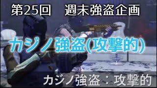 GTA5 参加型 第25回 週末強盗企画 カジノ強盗(攻撃的)