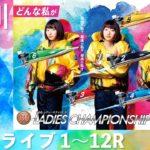 ボートレース【レースライブ】PGⅠ第34回レディースチャンピオン3日目1~12R