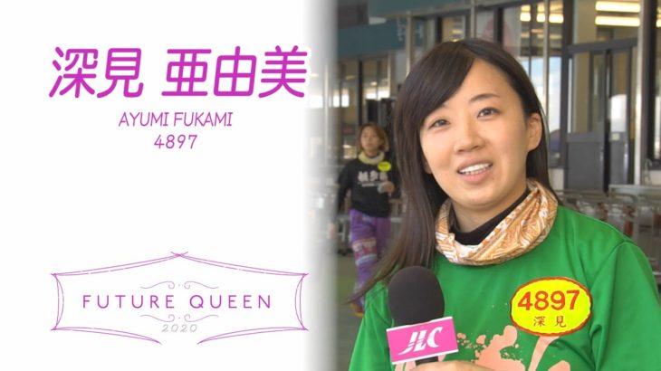 未来のQueen|深見亜由美|女子レーサー|ボートレース