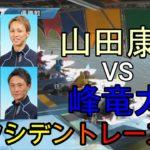 からつお盆レース優勝戦 師弟対決 山田康二VS峰竜太