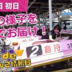 ピットdeどちゃんこ情報局~SEASON 2 前検ピットの様子を動画でお届け!