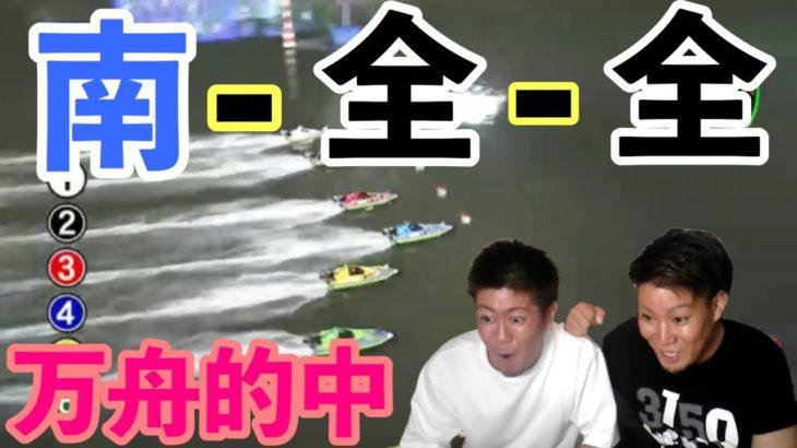 【競艇・ボートレース】土屋南の初優勝水神祭!大ファンの男が買った目で万舟的中!?