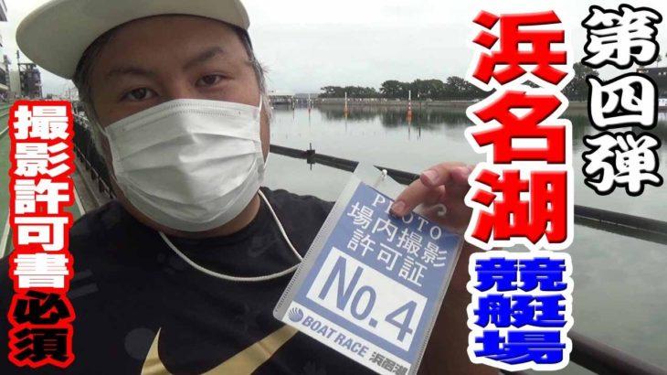 【競艇・ボートレース】全国の競艇場に行く企画!!第4弾!!浜名湖で真剣勝負してみた!