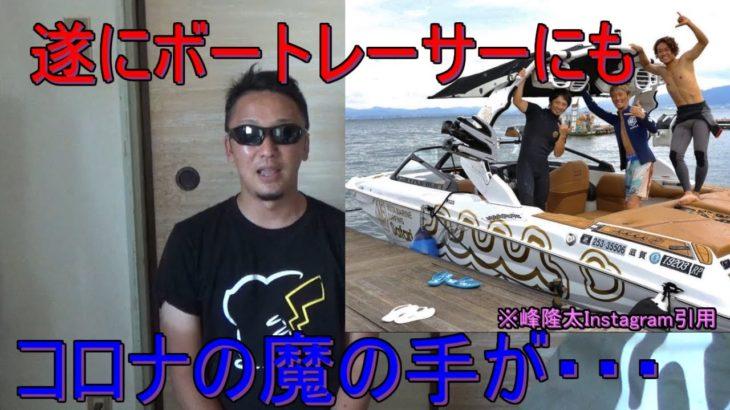 【ボートレース・競艇】遂にボートレーサーにコロナの魔の手が・・・峰竜太選手&片岡雅裕選手 途中帰郷!!