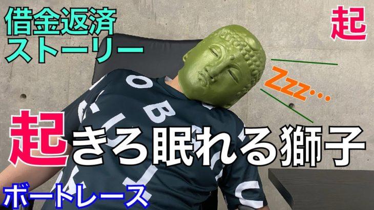 【競艇・ボートレース】借金返済ストーリー 〜起〜