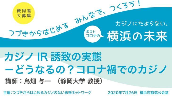 「カジノにたよらない、ポストコロナの横浜の未来」講演会