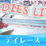 ボートレース【レースライブ】尼崎オールレディース 初日 1~12R