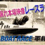 ボートレース平和島 ダダ漏れ本場映像レースライブ BTSオラレ刈羽開設4周年記念 初日