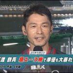 【ハイライト】第66回SGボートレースメモリアル 4日目 石渡鉄兵 超エース機がついに目覚めた!準優勝戦も台風の目に!