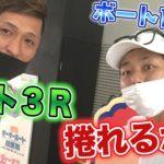 【ボートレース】ラスト3レース!! 捲れるか!?