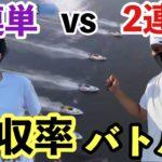 【競艇・ボートレース】実際どっちが儲かるの!?2連単vs3連単で回収率バトル!!