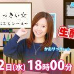 【ボートレース大村xかおりっきぃ☆】小料理屋 かおりっきぃ☆〜本日のおおむらレース〜
