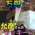 元ホークス・森福允彦さんとボートレース in ボートレース福岡(後編)