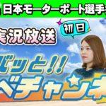 ボートレースからつ裏実況 日本モーターボート選手会会長杯 初日