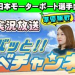 ボートレースからつ裏実況 日本モーターボート選手会会長杯 準優勝戦