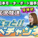 ボートレースからつ裏実況 日本モーターボート選手会会長杯 優勝戦