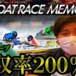 【競艇・ボートレース】共闘!下関SGでリベンジ編#1