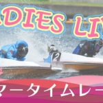ボートレース【レースライブ】福岡オールレディース 2日目 1~12R