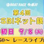 【レースライブ】第4回住信SBIネット銀行賞 初日