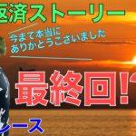 【競艇・ボートレース】借金返済ストーリー 〜最終回〜