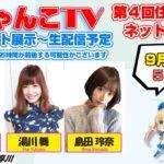 どちゃんこTV【第4回住信SBIネット銀行賞】(5日目)9/12