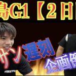 【競艇・ボートレース】宮島G1予選2日目(10R〜12R) エーサン遅刻で企画倒れ?!