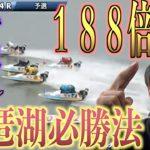 【競艇・ボートレース】琵琶湖PG1ヤングダービー(2日目)検証動画