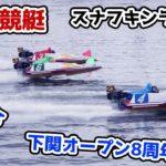 ボートレース配信 下関競艇 ふくーる下関オープン8周年記念