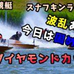 ボートレースライブ配信 徳山競艇 ダイヤモンドカップ 初日