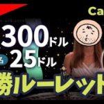 【結果発表】カジノイン(casinoin)オープン記念★必勝ルーレット開催!