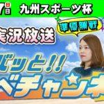 ボートレースからつ裏実況 九州スポーツ杯 準優勝戦