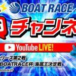 9/27(日) 「若松夜王シリーズ第2戦マンスリーBOATRACE杯 海属王決定戦」【4日目】