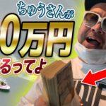 ボートレース・競艇:ちゅうさんが150万円を軍資金に勝負するので見守りに多摩川行ってきた #1