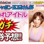 10/3(土)【公式】BOAT RACE若松 GⅢシャボン玉石けん杯【3日目】