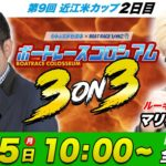 BC 3on3 | マリブ鈴木VSグランジ大 | チームで回収率を競え!#02