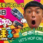 【ウチまる】2020.10.3~準優勝日~第10回琴参バスカップ【まるがめボート】
