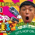 【ウチまる】2020.9.30~初日~第10回琴参バスカップ【まるがめボート】