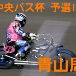 【青山周平予選11R勝利】群馬中央バス杯2020【伊勢崎オート】