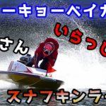 ボートレースライブ配信 平和島 G1 トーキョーベイカップ