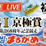 【まるがめLIVE】2020.10.11~初日~GⅠ京極賞 開設68周年記念競走