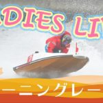 ボートレース【レースライブ】徳山ヴィーナスシリーズ 5日目 1~12R