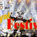 【オンラインカジノ/オンカジ】【ロイヤルパンダ】第5回戦ロイヤルフェス♪+先出し情報♪