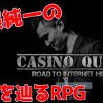 うんこちゃんの歴史を辿るRPG「カジノクエスト」その1