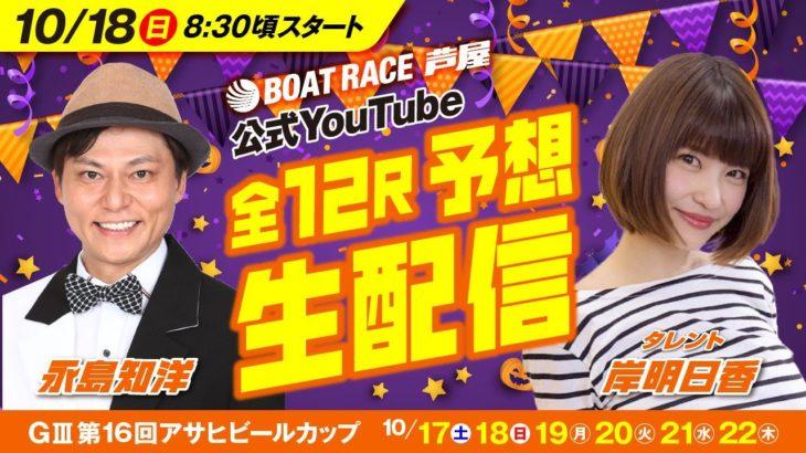 【10月18日】GⅢ第16回アサヒビールカップ  芦屋公式YouTubeレース予想生配信!!