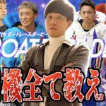 【競艇・ボートレース】遂に開幕!大村SGダービー2020の注目モーター&注目選手を一挙公開します!【事前予想】
