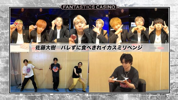 【FANTASTICS カジノ】第12ピリオド〜episode 2〜