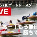 【大村ボートレース】第67回ボートレースダービー 初日ライブ