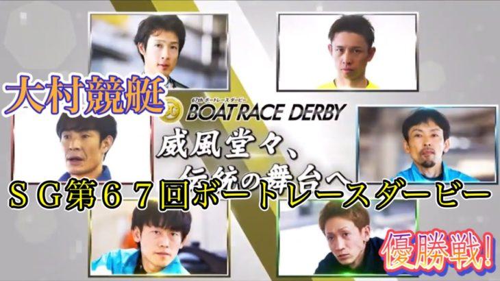 【大村】優勝戦!SG第67回ボートレースダービー 20.10.25 大村競艇 にて
