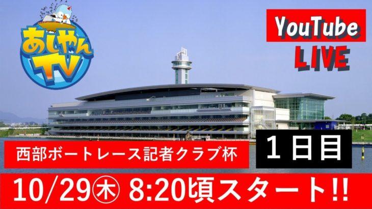 【10月29日(木)】西部ボートレース記者クラブ杯 ~1日目~